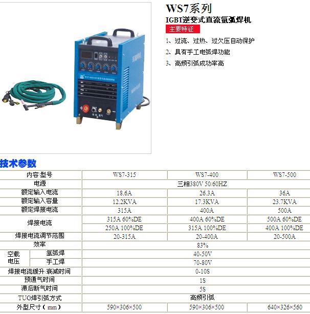 上一个:igbt逆变脉冲氩弧焊机   下一个:igbt逆变交直流方波焊机